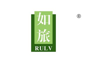 如旅,RULV