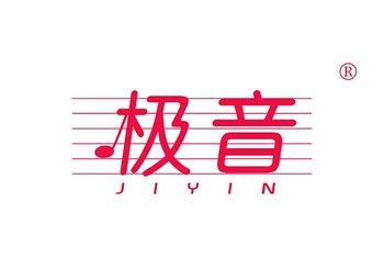 极音,JIYIN