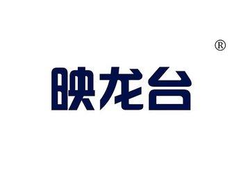 33-A569 映龙台