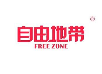 28-A172 自由地带,FREE ZONE