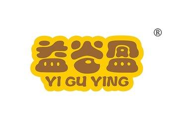 32-A188 益谷盈,YIGUYING