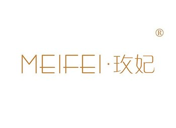 14-A385 玫妃,MEIFEI