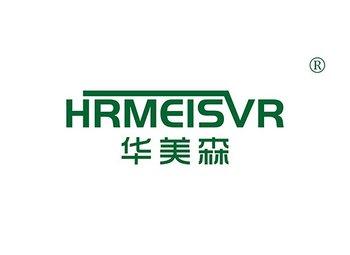 华美森,HRMEISVR