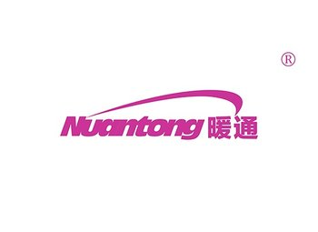 36-A037 暖通,NUANTONG
