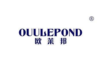 欧莱邦,OUULEPOND