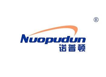 诺普顿,NUOPUDUN