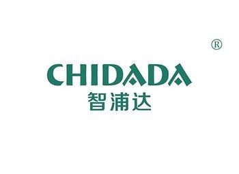 智浦达,CHIDADA