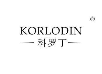 科罗丁,KORLODIN