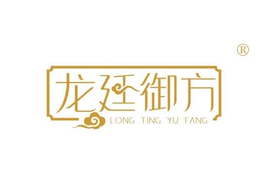 龍廷御方 LONGTINGYUFANG