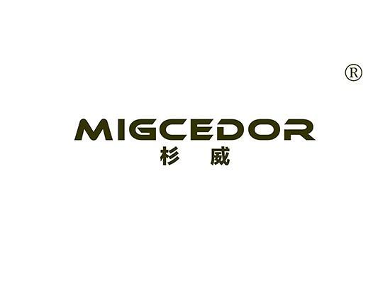 杉威 MIGCEDOR