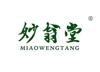妙翁堂,MIAOWENGTANG