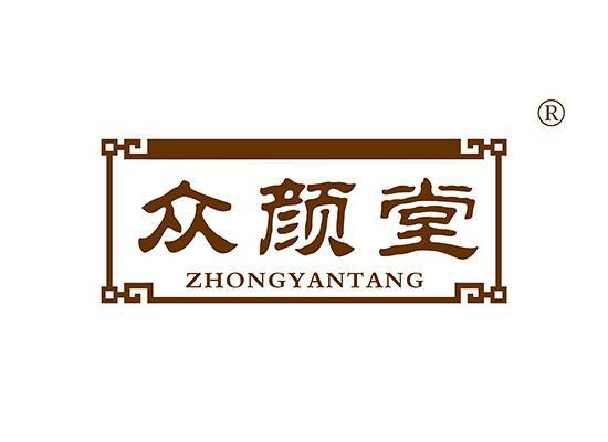 众颜堂 ZHONGYANTANG
