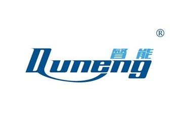 督能 DUNENG