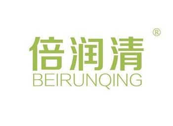 5-A531 倍润清,BEIRUNQING
