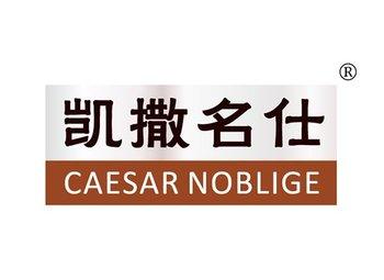 凯撒名仕 CAESAR NOBLIGE