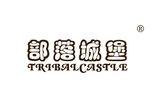 部落城堡,TRIBALCASTLE