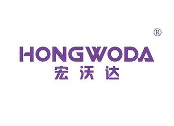 宏沃达,HONGWODA