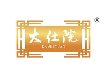 大仕院,DASHIYUAN