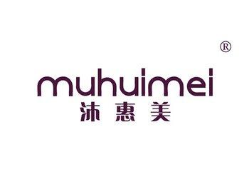 沐惠美 MUHUIMEI