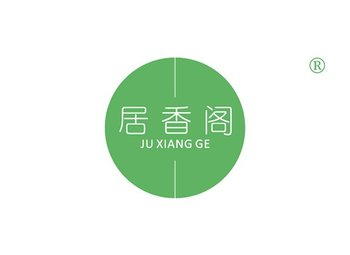 10-A183 居香阁,JUXIANGGE