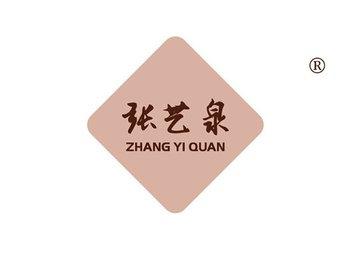 张艺泉,ZHANGYIQUAN
