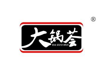 43-A752 大锅荟,DAGUOHUI