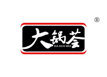 大锅荟 DAGUOHUI