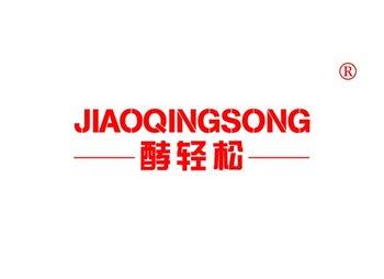 酵轻松 JIAOQINGSONG