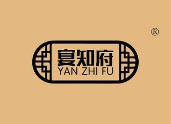 宴知府 YANZHIFU