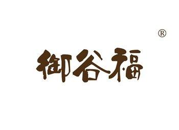 33-A598 御谷福