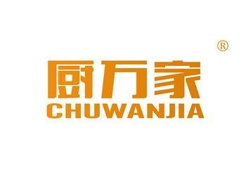 厨万家,CHUWANJIA