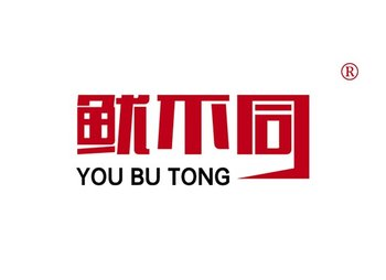 31-A224 鱿不同,YOUBUTONG