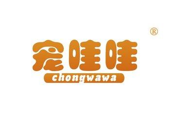29-A806 宠哇哇,CHONGWAWA