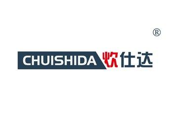 炊仕达 CHUISHIDA