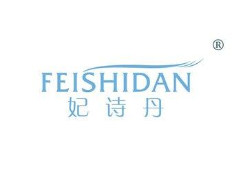 3-A1069 妃诗丹,FEISHIDAN
