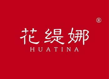 花缇娜 HUATINA