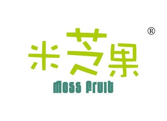 米芝果 MOSS FRUIT