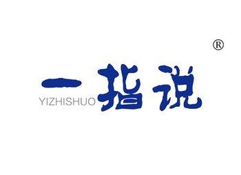 一指说,YIZHISHUO