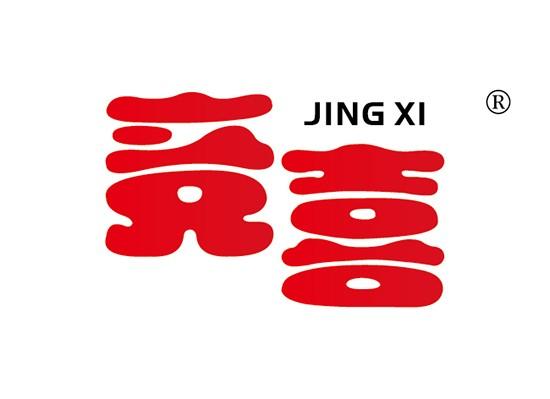 竟喜 JINGXI