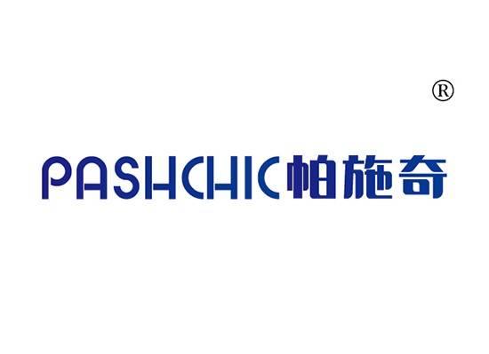 帕施奇 PASHCHIC