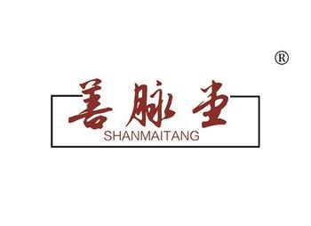 善脉堂 SHANMAITANG