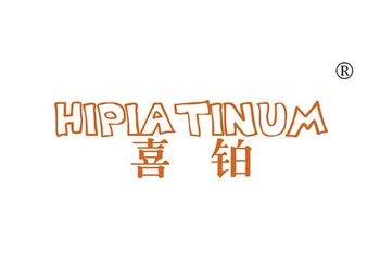喜铂,HIPIATINUM