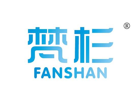 梵杉 FANSHAN