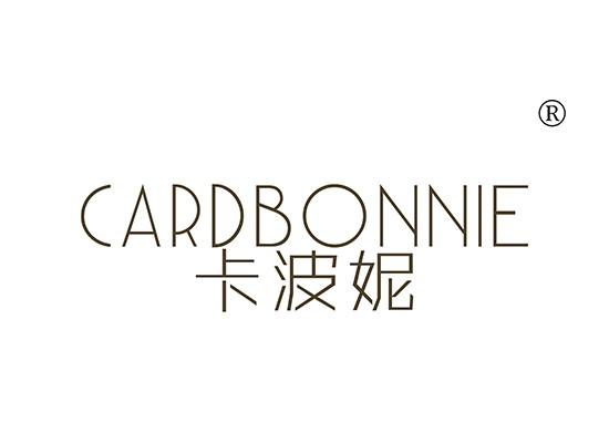 卡波妮 CARDBONNIE