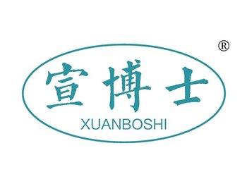 宣博士 XUANBOSHI
