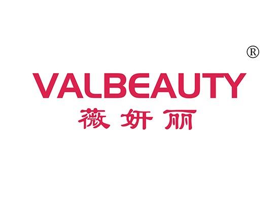 薇妍麗 VALBEAUTY