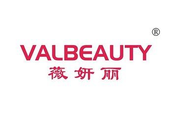 薇妍丽,VALBEAUTY