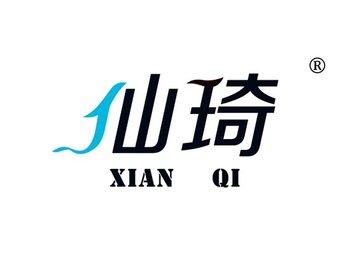 仙琦,XIANQI