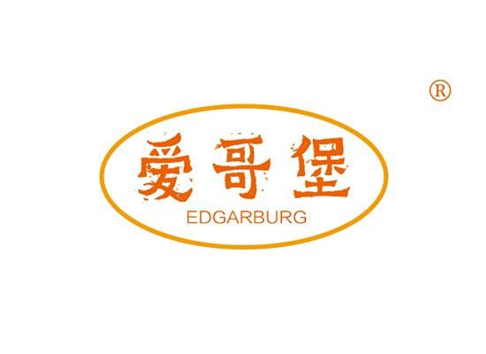 愛哥堡 EDGARBURG