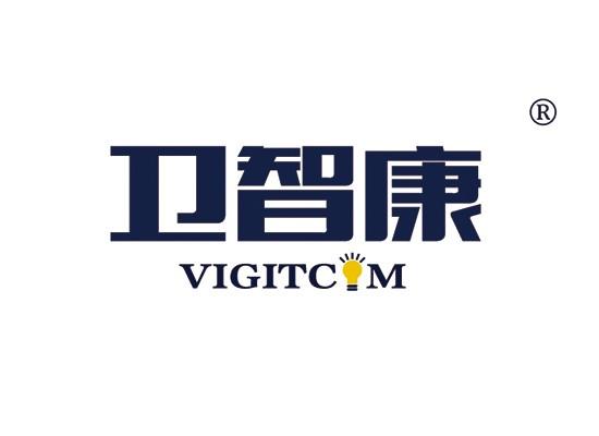 卫智康 VIGITCOM
